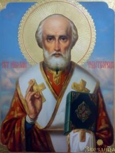 14-svyatoy-nikolay-chudotvorec